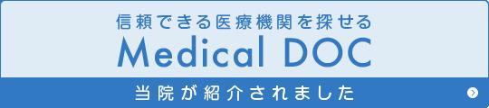 信頼できる医療機関を探せるMedical DOC 当院が紹介されました
